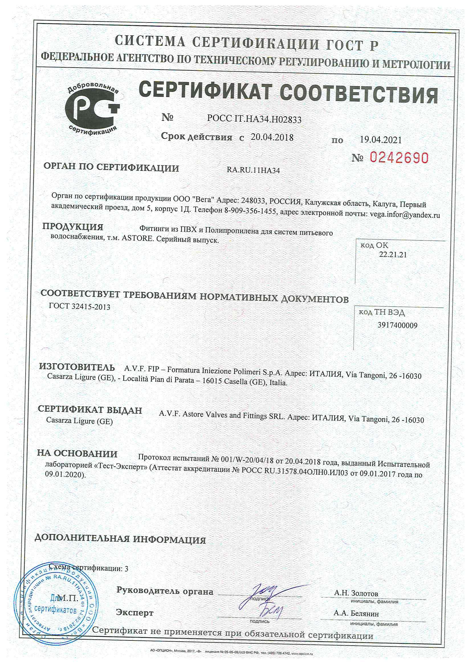 Сертификат на компрессионные фитинги АСТОРЕ