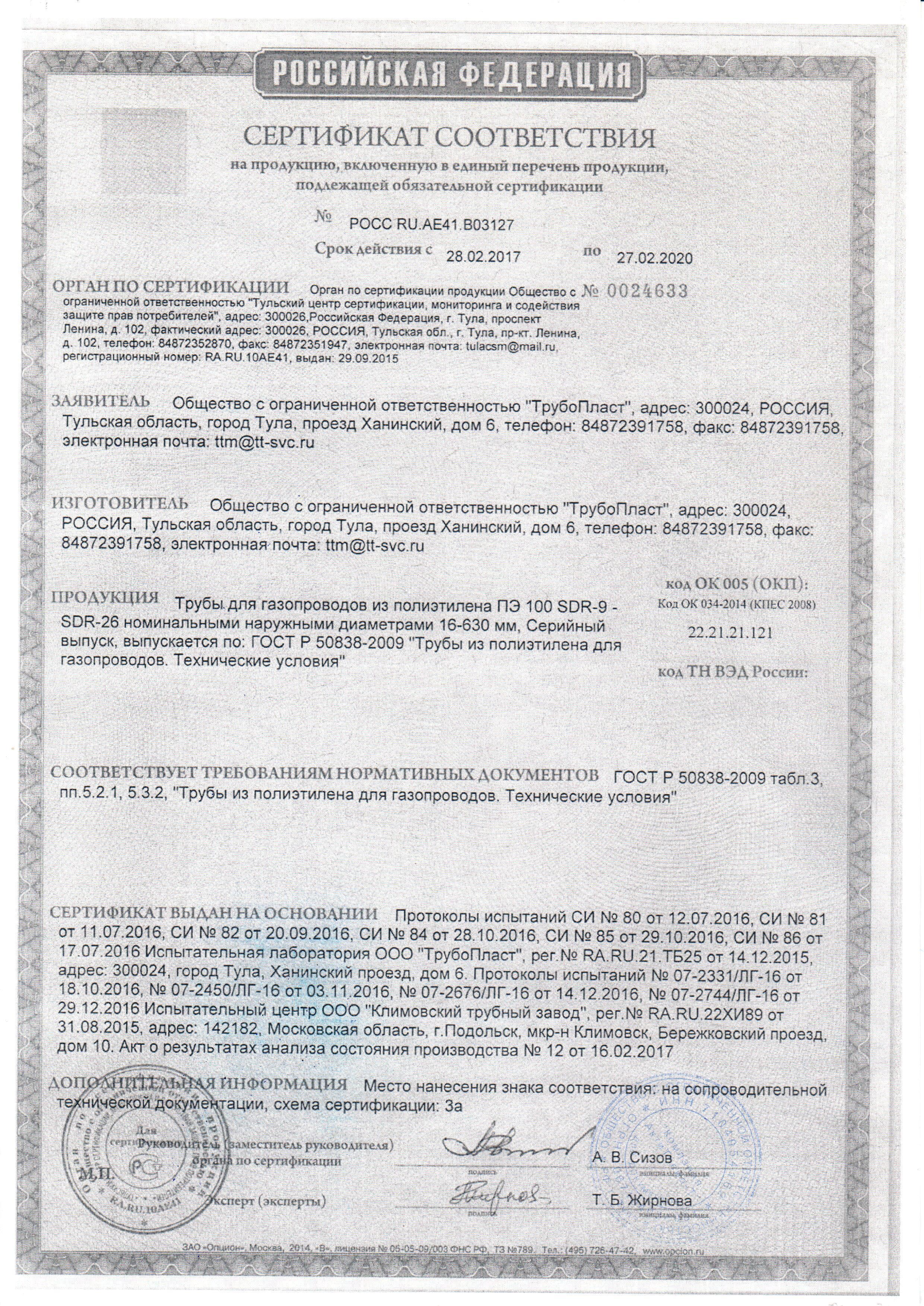 Сертификат на газовые ПНД трубы