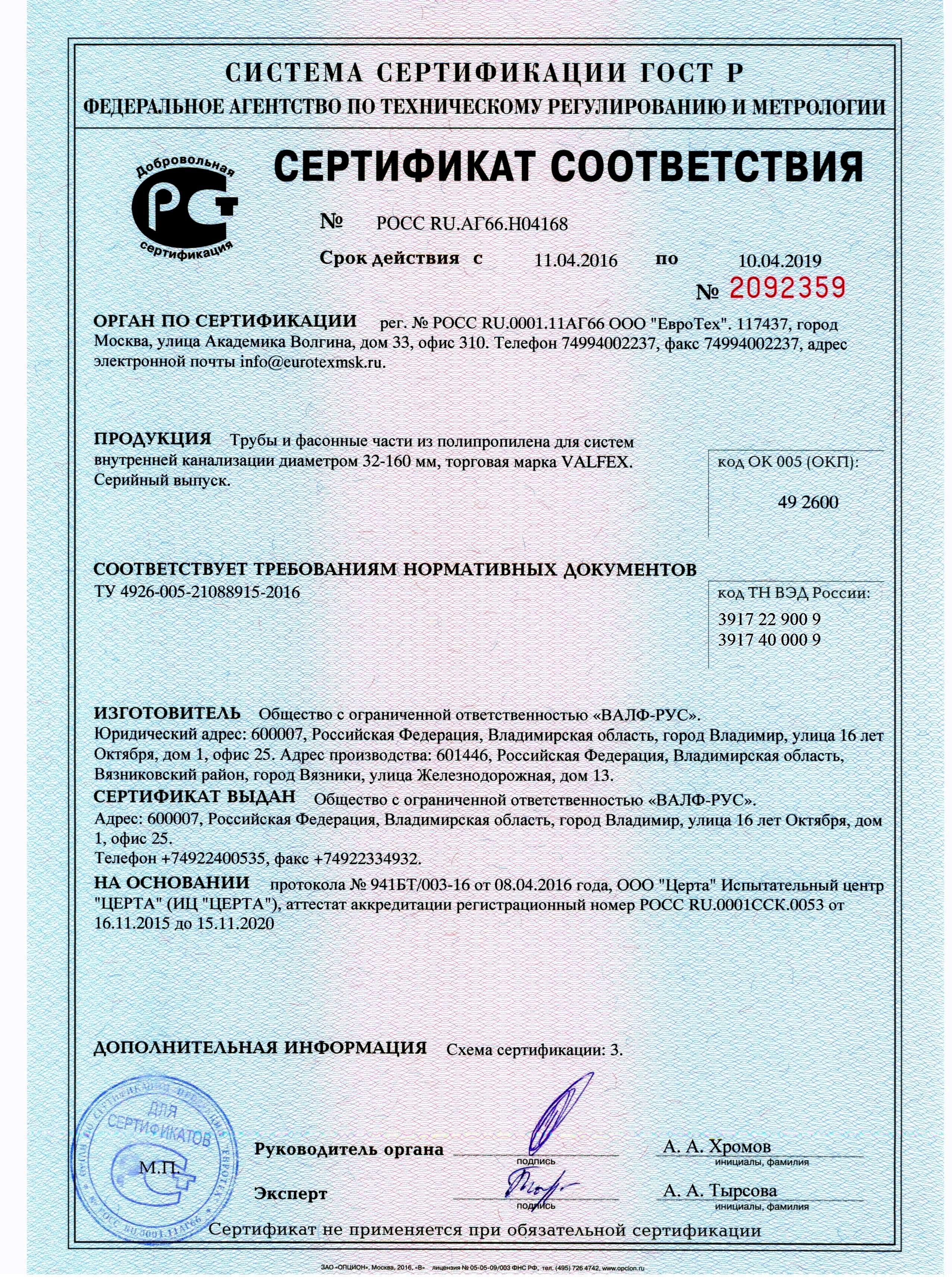 Сертификат на внутреннюю канализацию