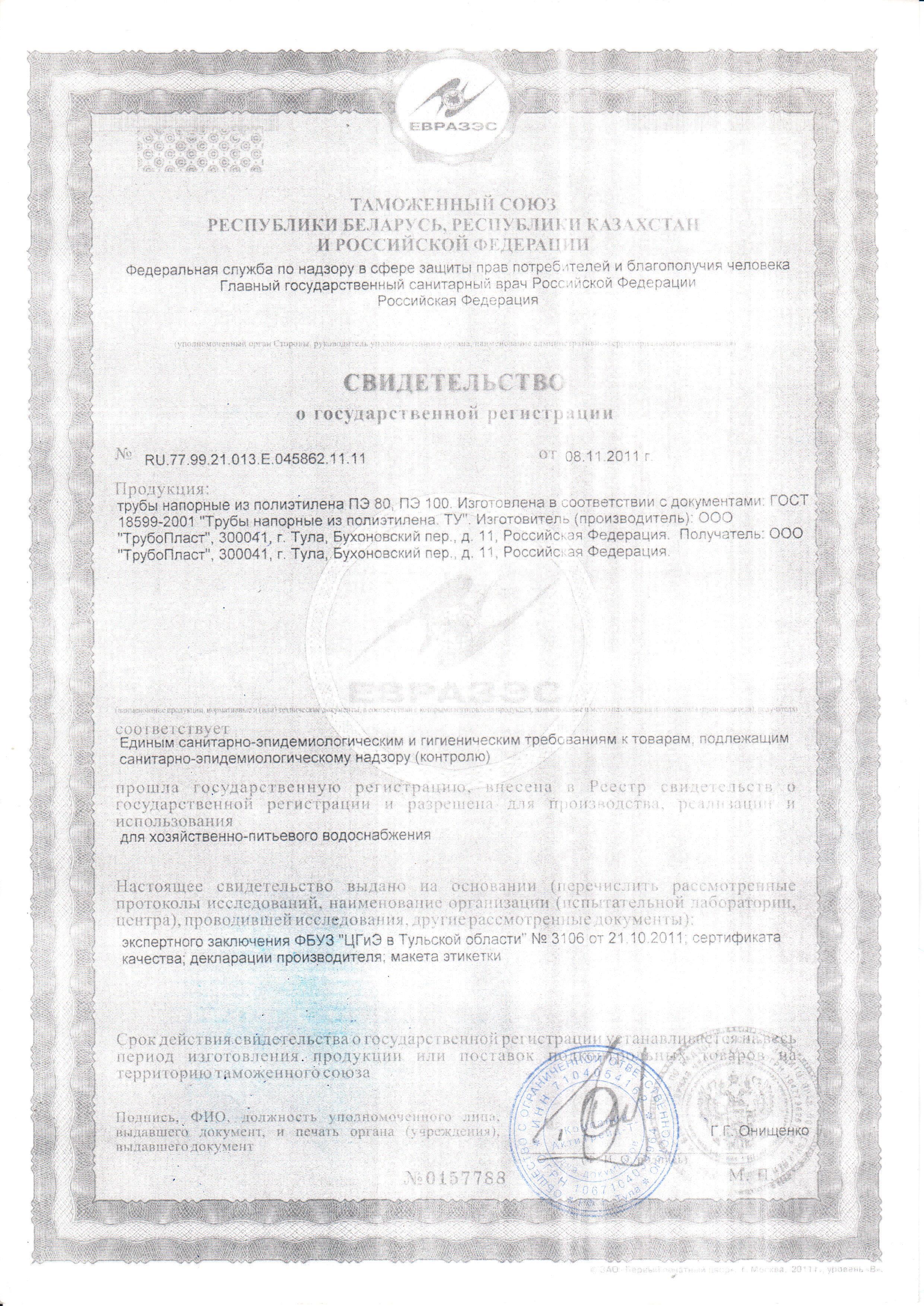 Сертификат СанПин на трубы ПНД