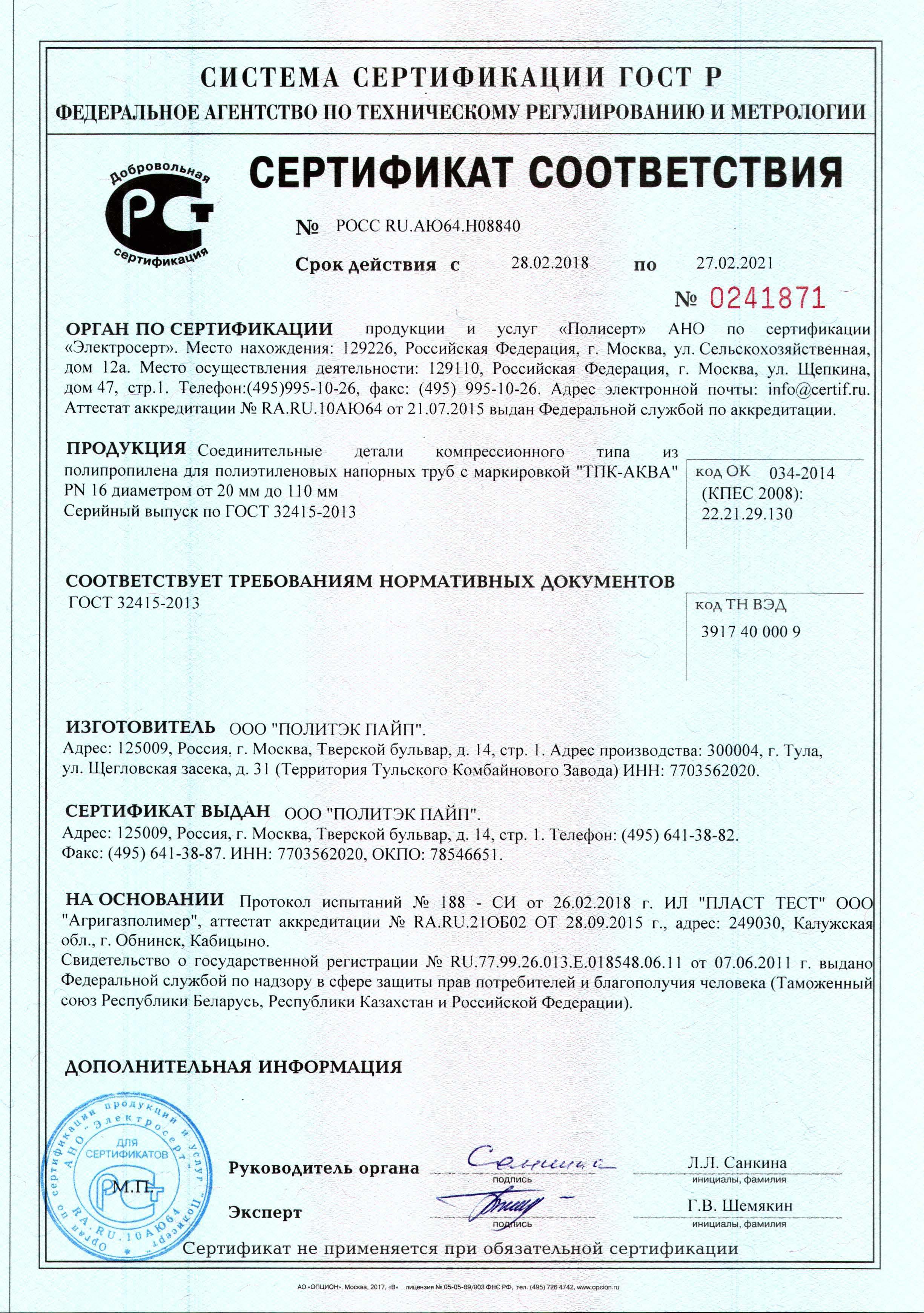 Сертификат на компрессионные фитинги ТПК-АКВА