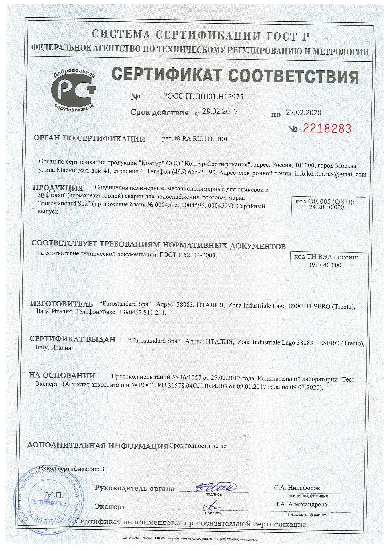 Сертификат электросварные фитинги