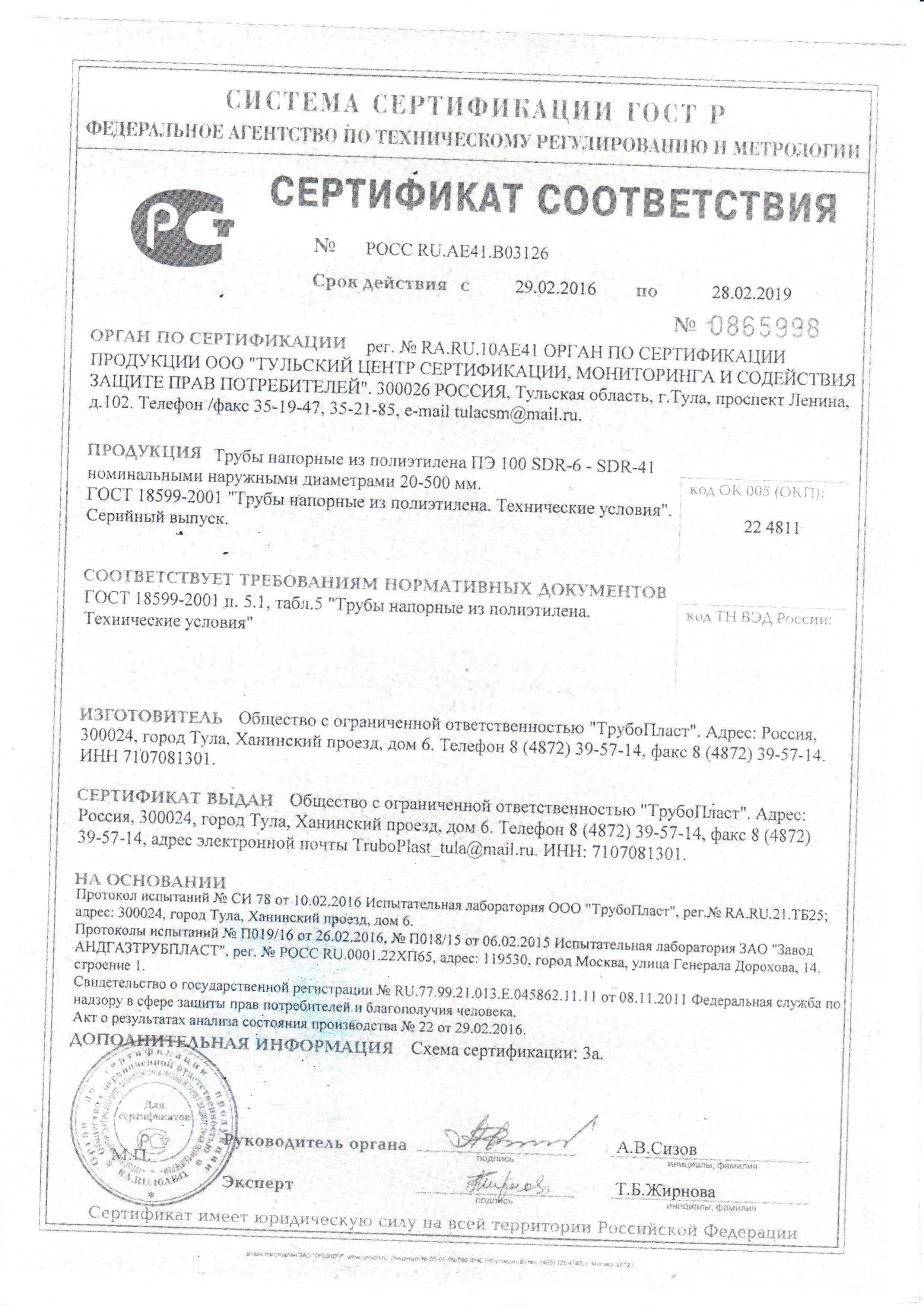 Сертификат на трубы ПНД для Воды
