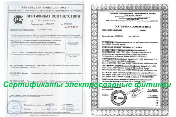 Сертификаты электросварные фитинги