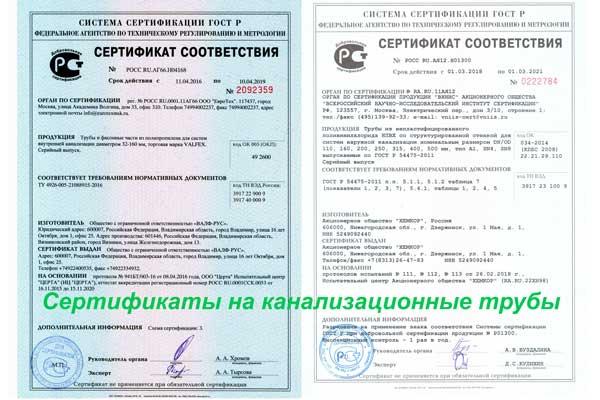 Сертификаты на канализационные трубы