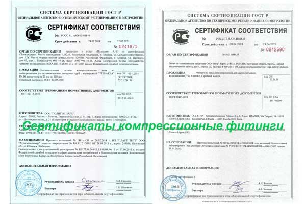 Сертификаты компрессионные фитинги