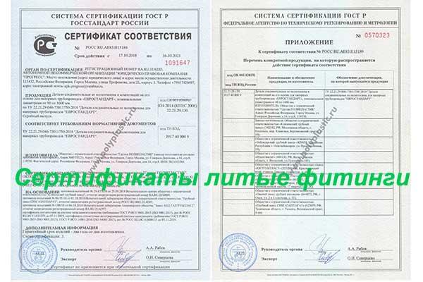 Сертификаты литые фитинги