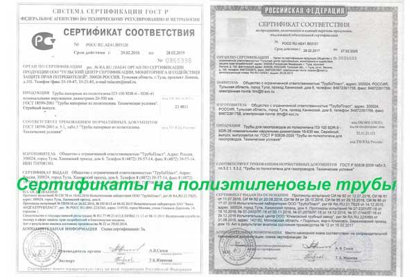 Сертификаты полиэтиленовые трубы