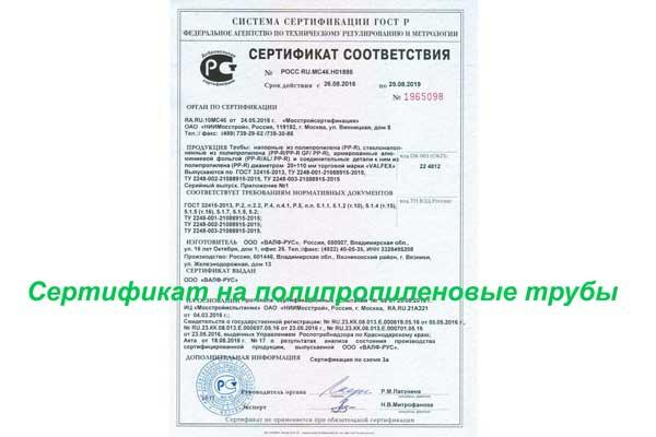 Сертификаты полипропиленовые трубы